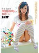 [CND-099] 奇跡の笑顔 現役保母さんAVデビュー 平塚まい